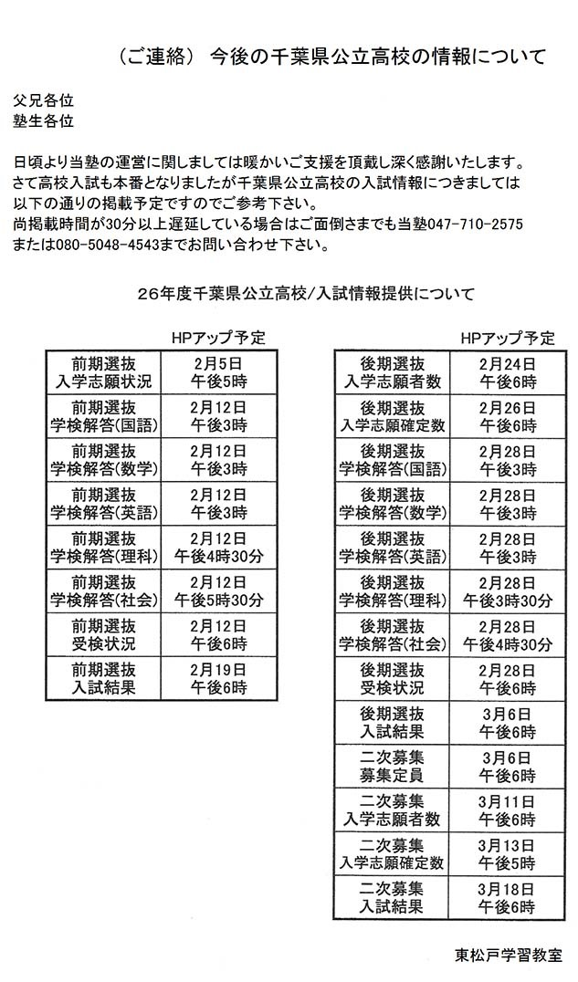2015公立入試情報1
