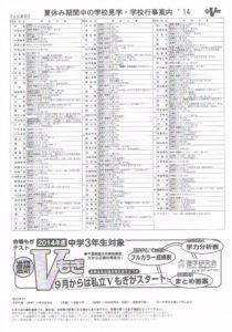 CCF2014学校見学20140707_0001