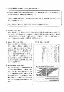 2014県立試検傾向と対策20140914_0002