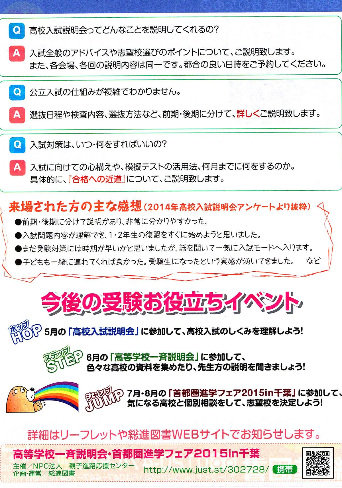 2015入試2015041020150410_0001