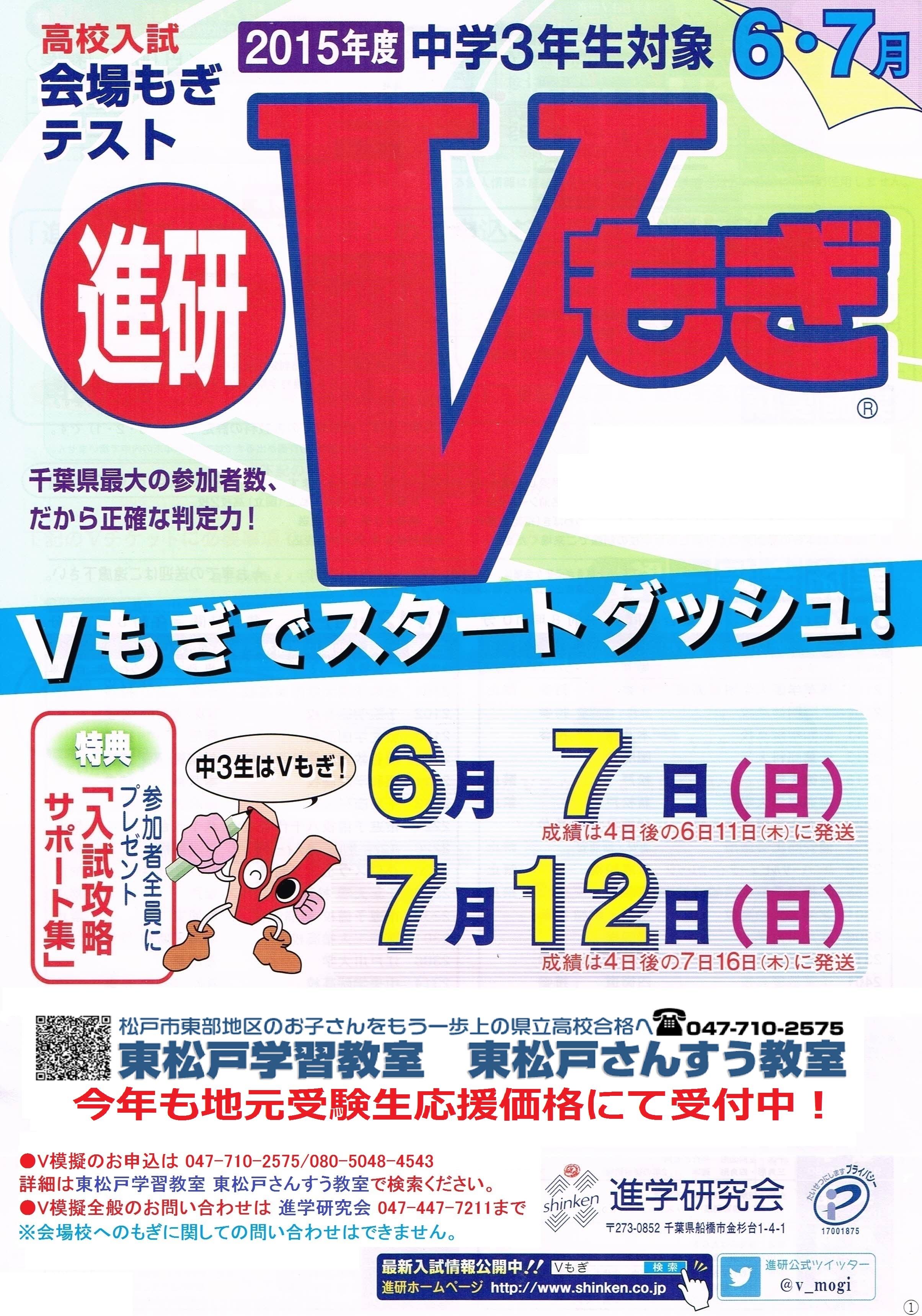 2015V模擬広告-5