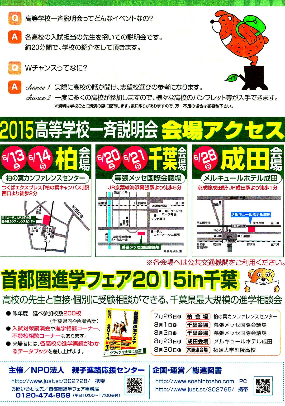 2015総進高校説明会20150601_0002 (1)