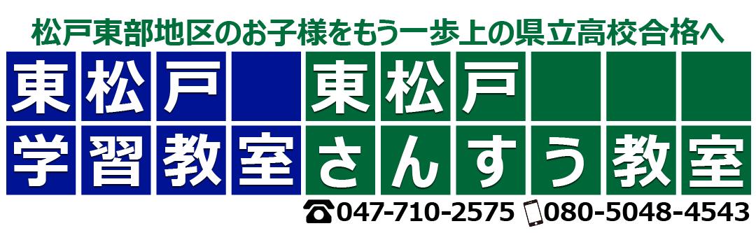 東松戸学習教室